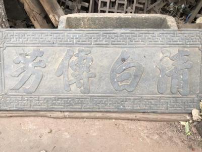 江西青石「清白傳芳」官匾